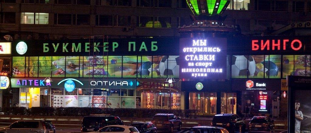 Букмекер пабы в москве [PUNIQRANDLINE-(au-dating-names.txt) 53