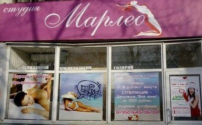 фотография Студии красоты и здоровья Марлео на улице Шаумяна