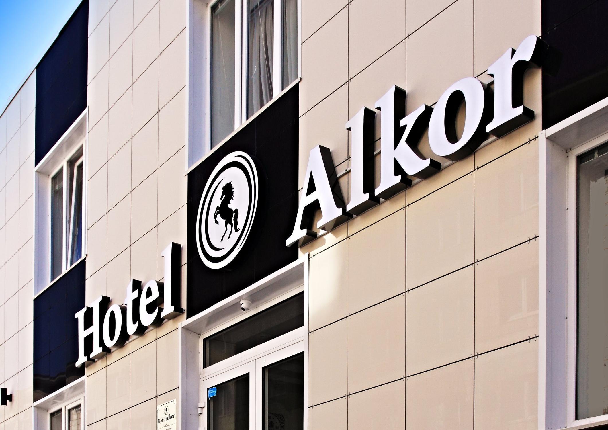 фотография Отеля Алькор