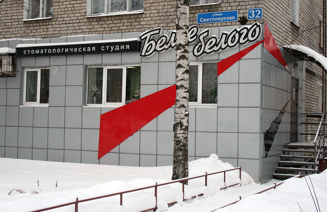 фотография Стоматологической клиники Белее белого в Сормовском районе