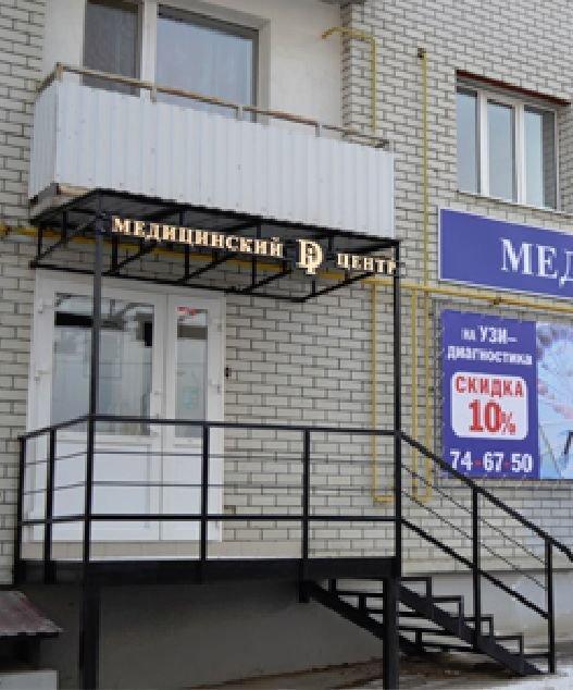 фотография Медицинский Di центр в Ленинском районе