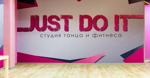 фотография Студии танца и фитнеса Just Do It