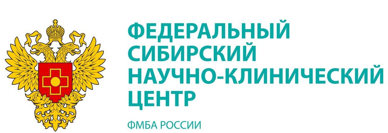фотография Поликлиники №2 Федеральный Сибирский научно-клинический центр ФМБА России на улице Бограда