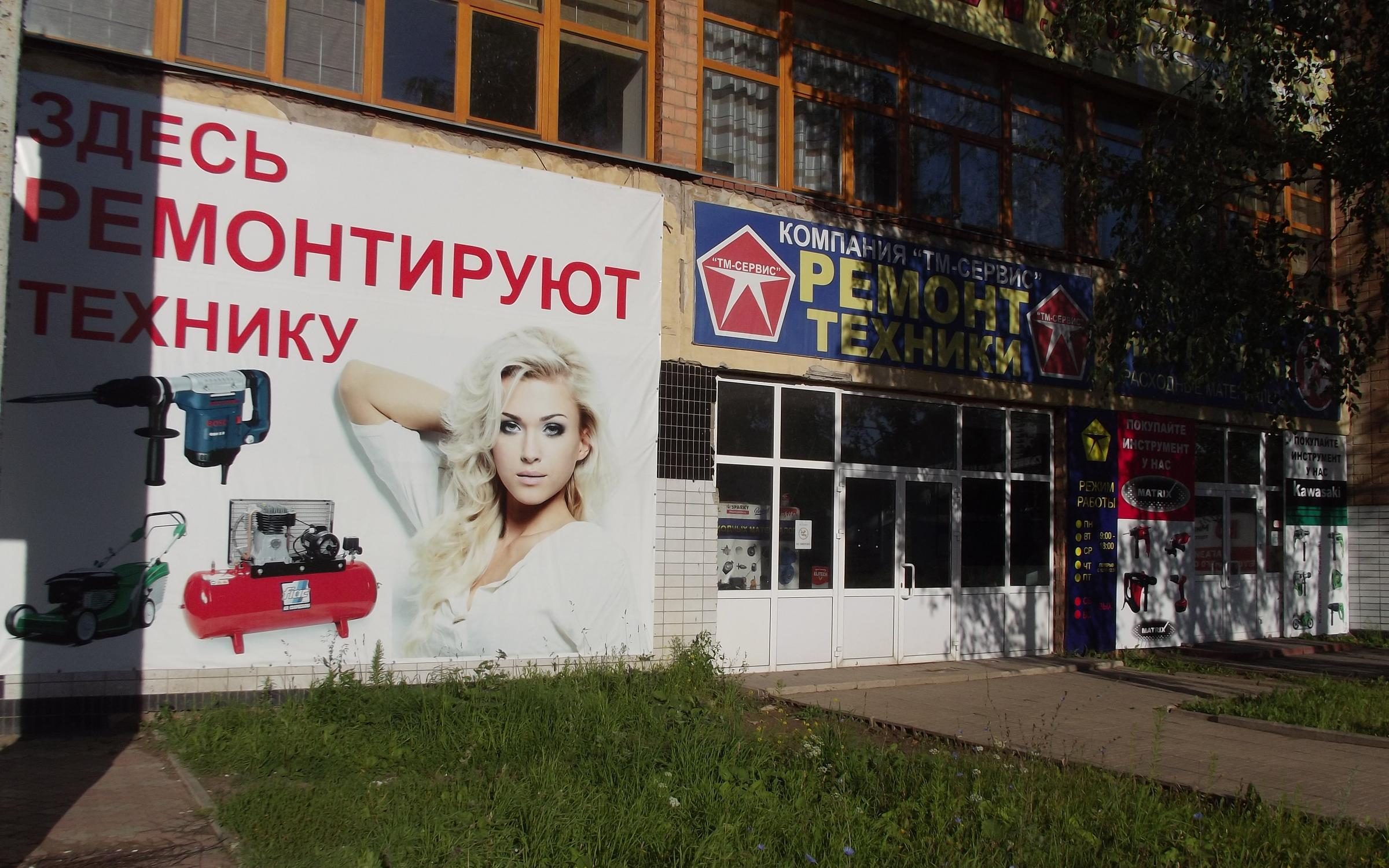 фотография Сервисного центра ТМ-Сервис на улице Телегина