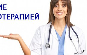 фотография Лечение менструальной дисфункции