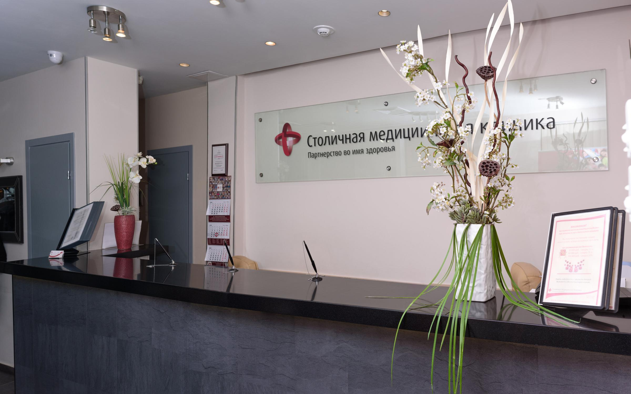 фотография Столичная Медицинская Клиника на улице Сретенка