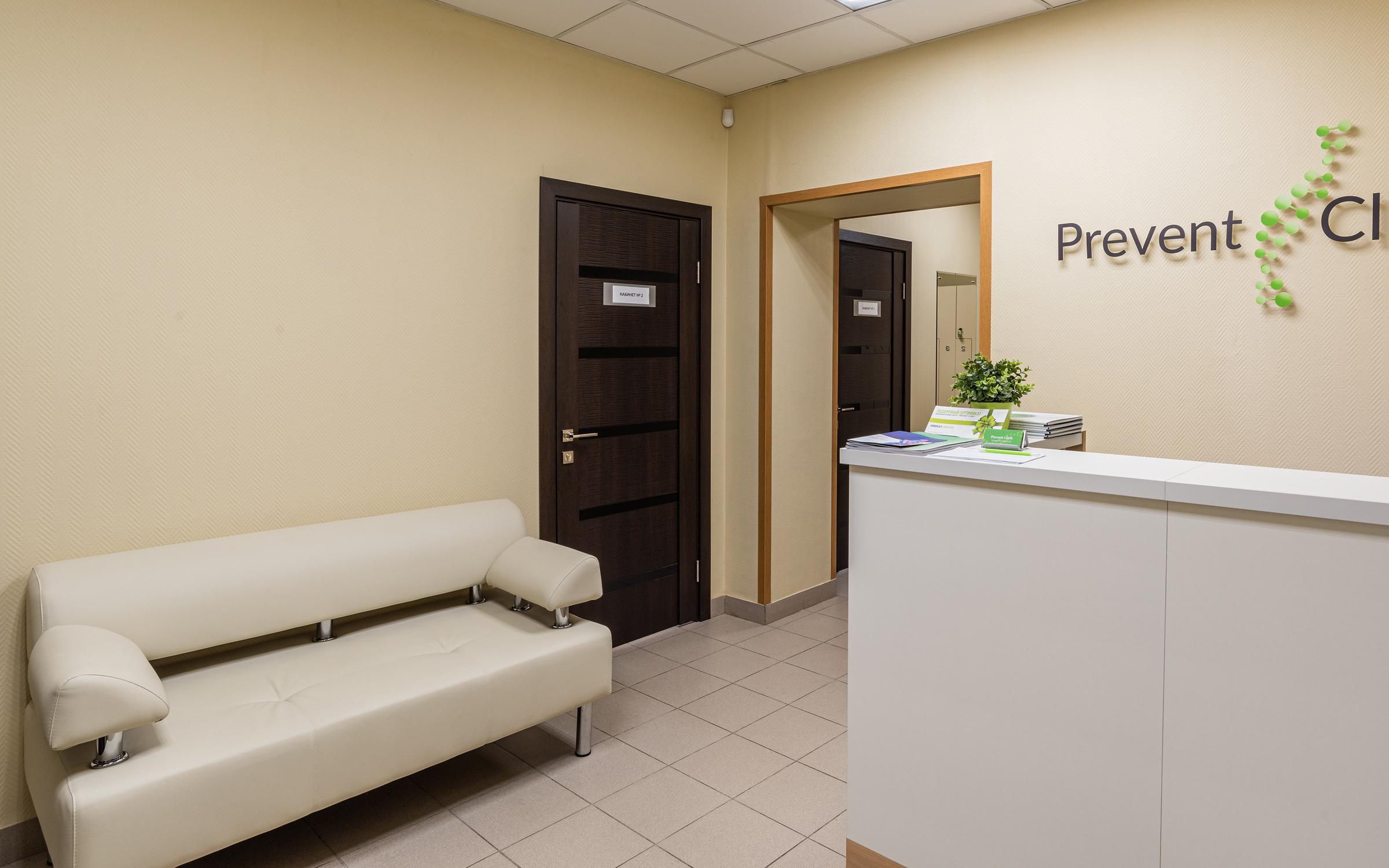 фотография Медицинского центра Prevent Clinic