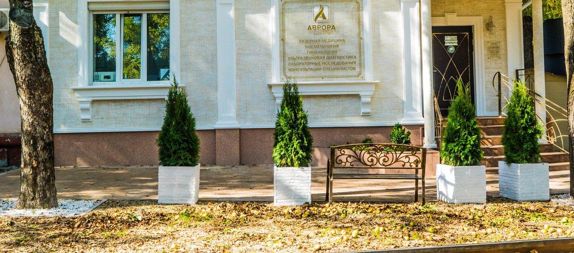 Фотогалерея - Клиника Аврора на улице Коммунаров
