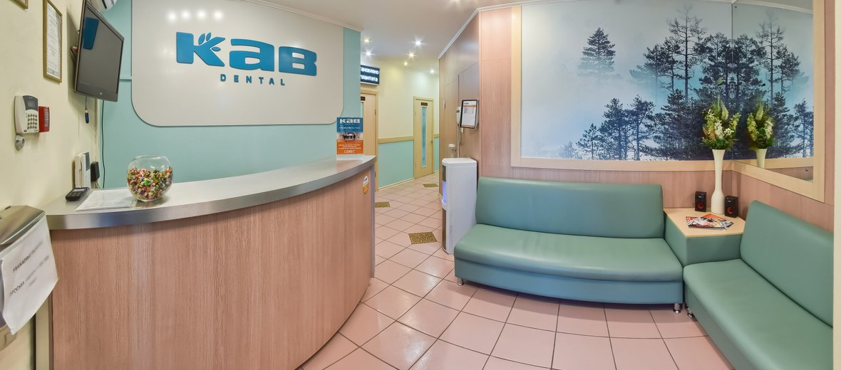 Фотогалерея - Стоматологическая клиника КАВ Dental