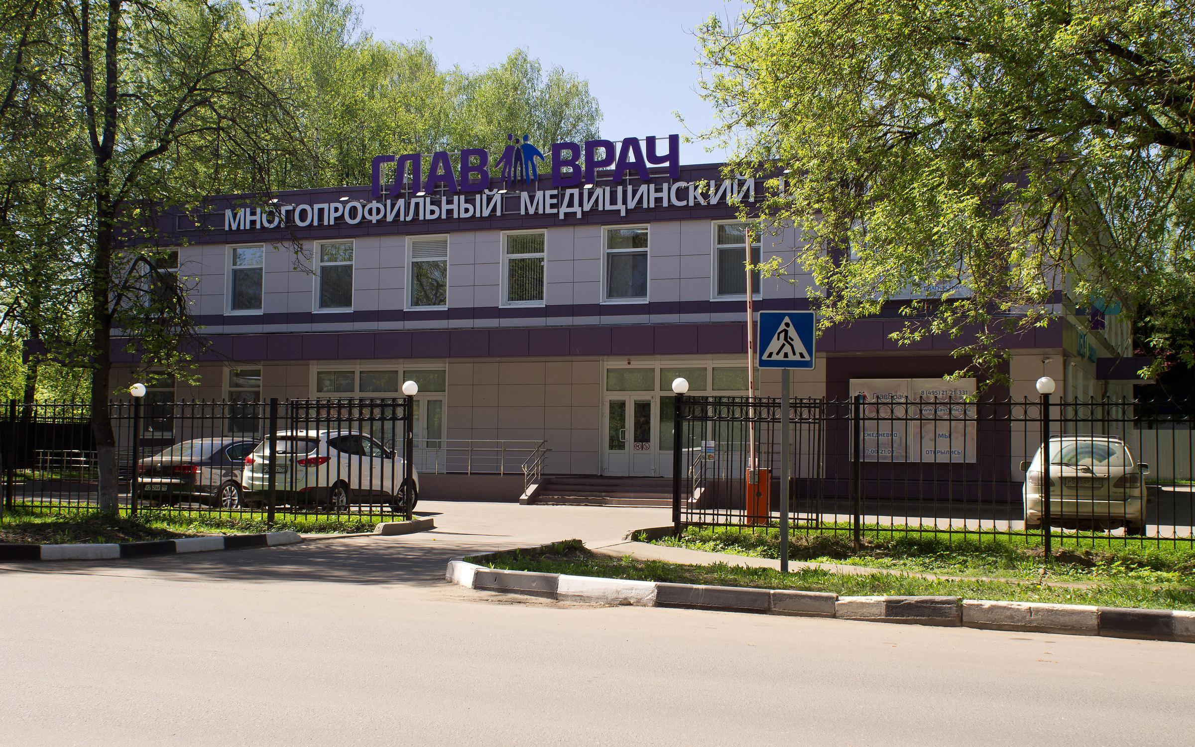фотография Медицинского центра ГлавВрач на улице Ленина в Наро-Фоминске