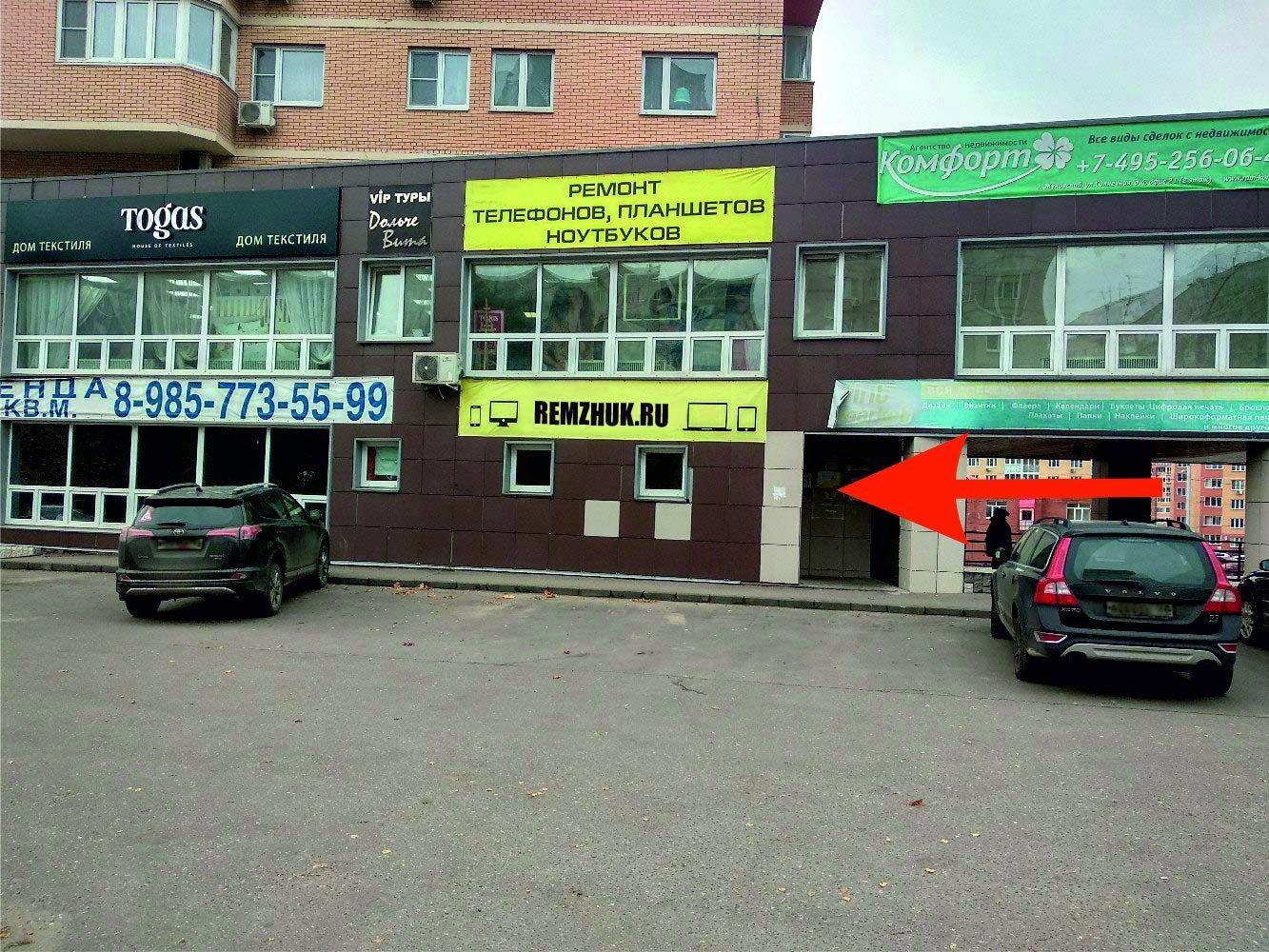 фотография Сервисного центра Remzhuk в Жуковском