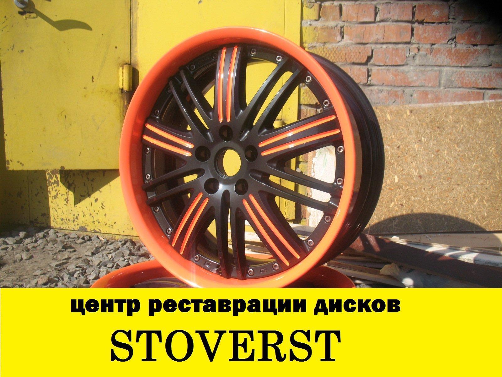 фотография Центр реставрации дисков и шин Stoverst на улице Сибиряков-Гвардейцев