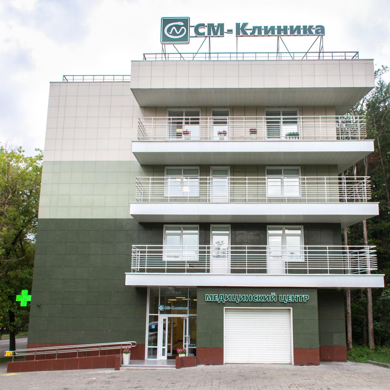 фотография Многопрофильного центра СМ-Клиника на улице Маршала Тимошенко