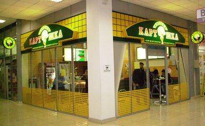 фотография Ресторана быстрого питания Крошка Картошка в ТЦ Румянцево