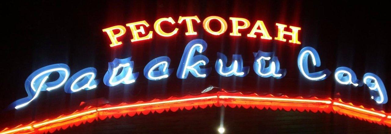 фотография Ресторана-бара Райский сад на метро Преображенская площадь