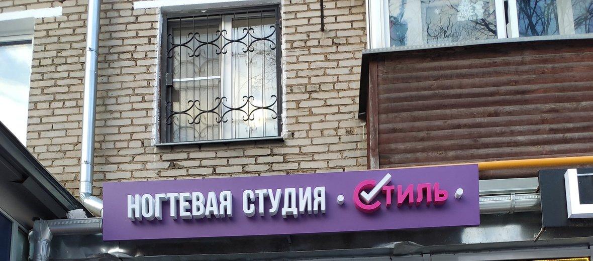 Фотогалерея - Ногтевая студия Стиль на метро Перово
