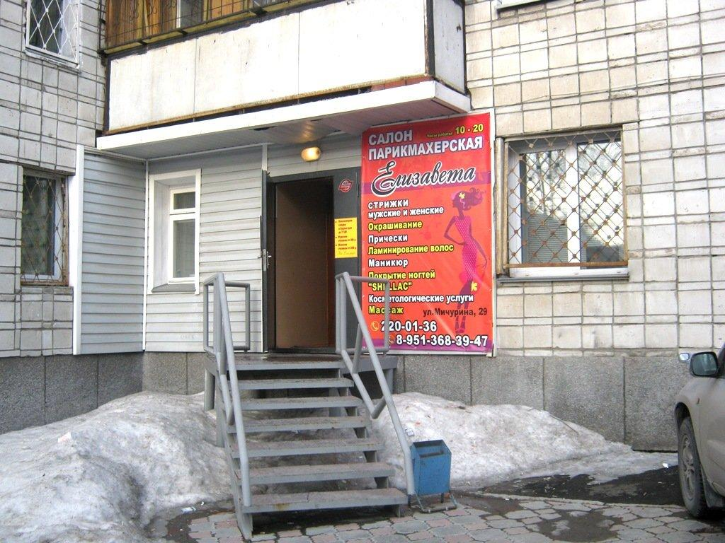 фотография Парикмахерской Елизавета на улице Мичурина