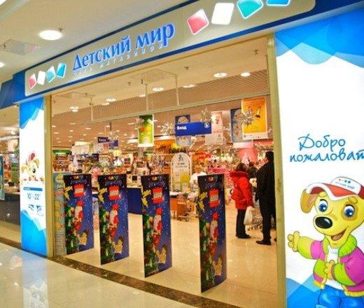 1da83c6d9 Магазин детских товаров Детский Мир в ТЦ АСТ. +7 (800) 250-0. Описание и  контакты; 5 Отзывы · ВКонтакте. 2
