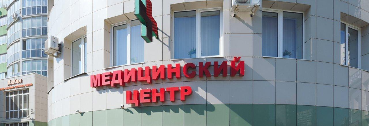 фотография Лечебно-диагностического центра на бульваре Победы, 50а