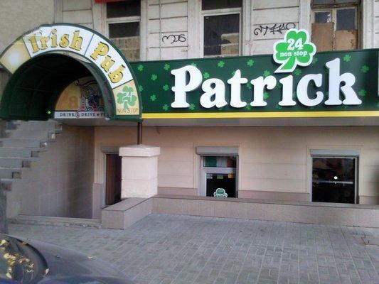фотография Patric Irish Pub на метро Исторический музей