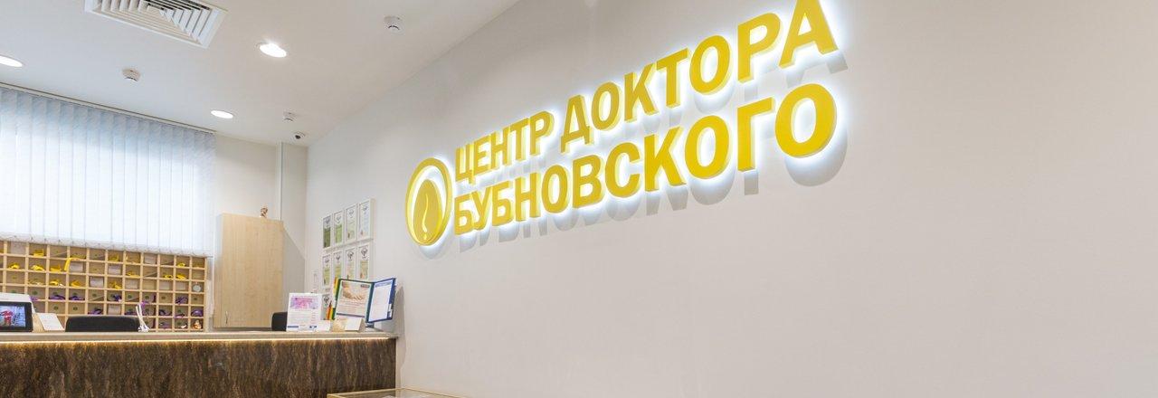 фотография Центр доктора Бубновского на метро Авиамоторная