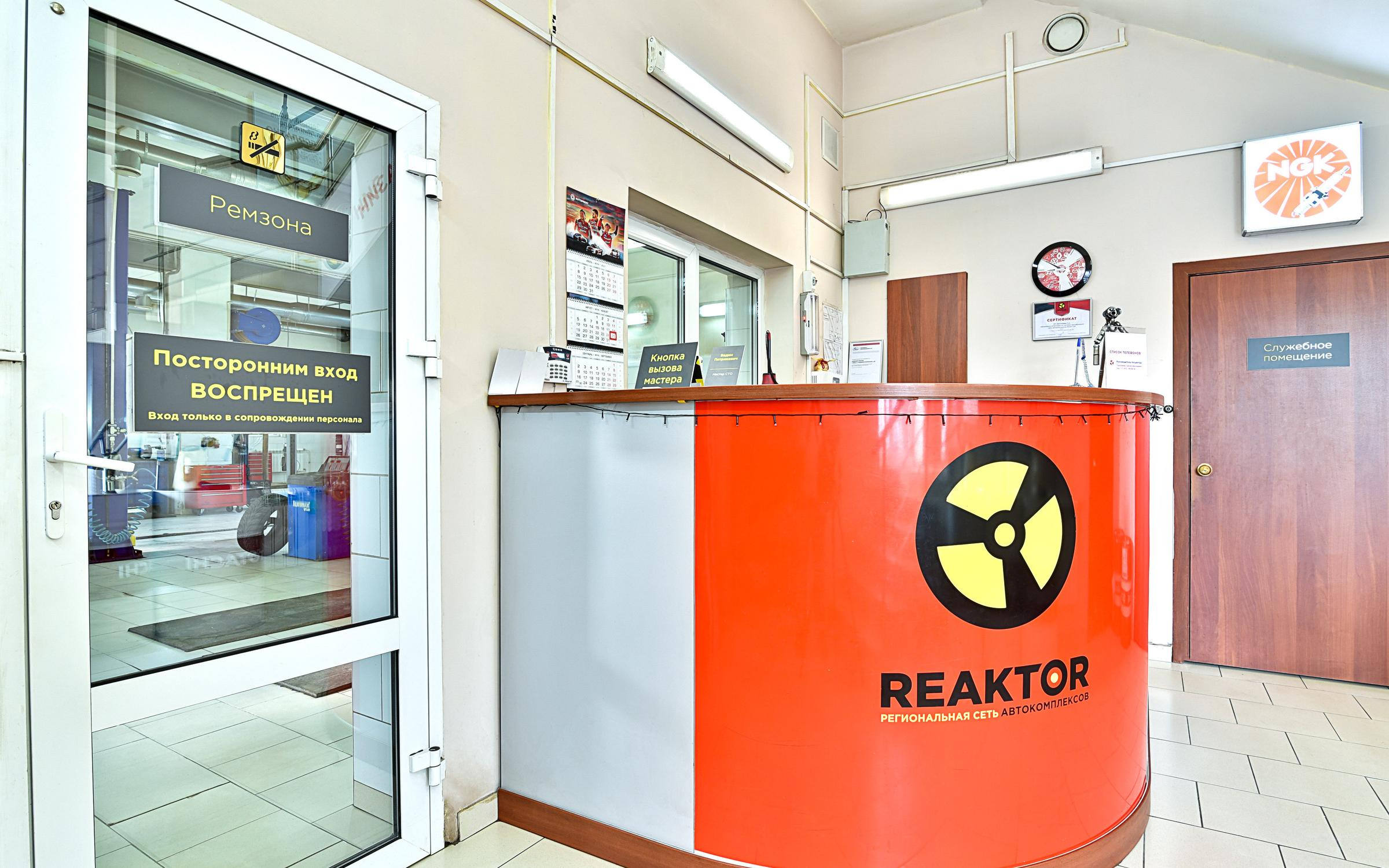 фотография Автокомплекса Реактор на Машиностроительной улице