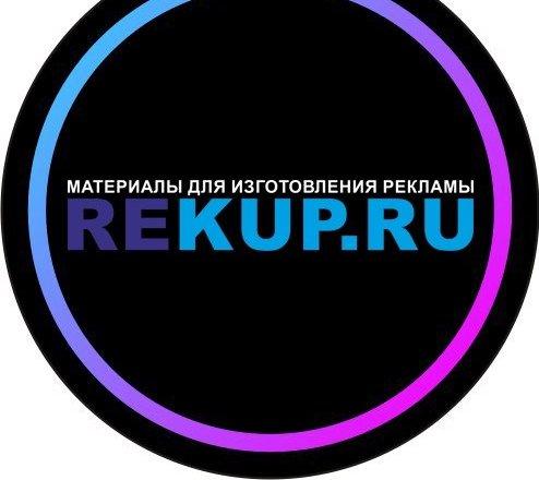 фотография Компании Rekup на улице Чкалова