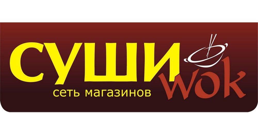 фотография Бара Суши WOK в Перово