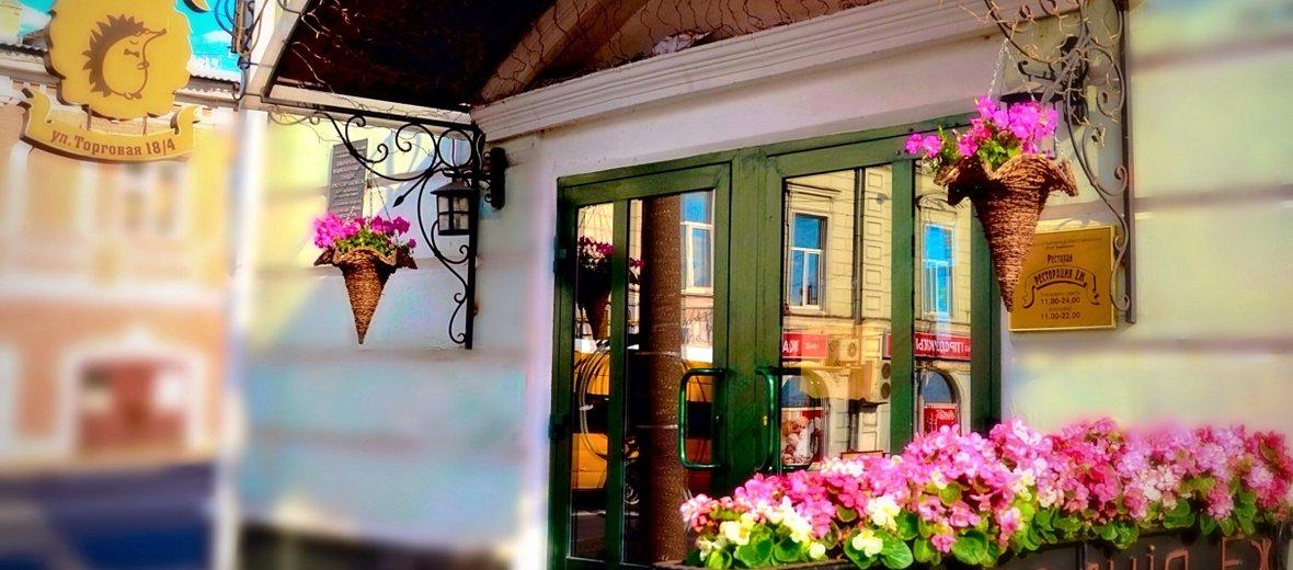 Фотогалерея - Ресторация Ёж на Торговой улице