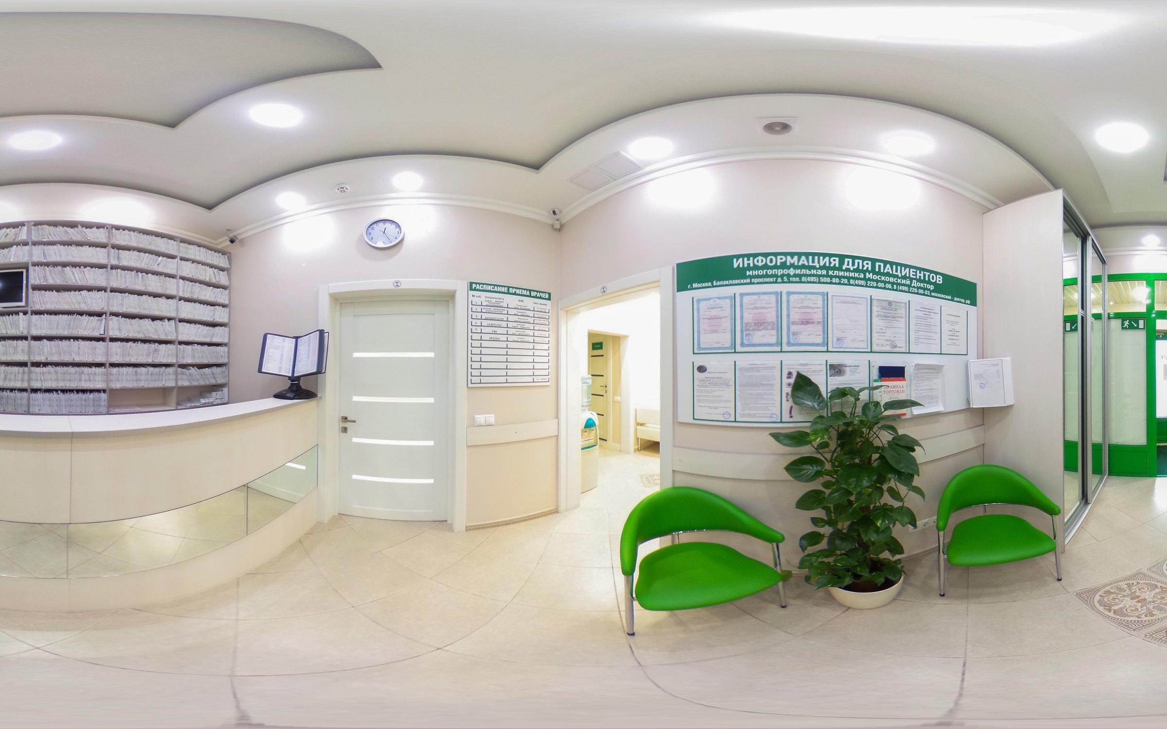фотография Клиники Московский доктор на Балаклавском проспекте