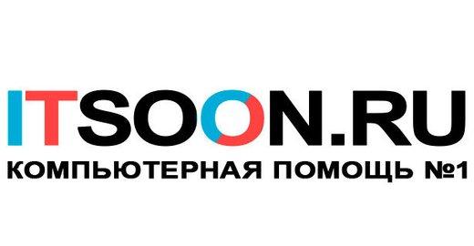 фотография Мастерская по ремонту компьютеров и ноутбуков ITsoon.ru