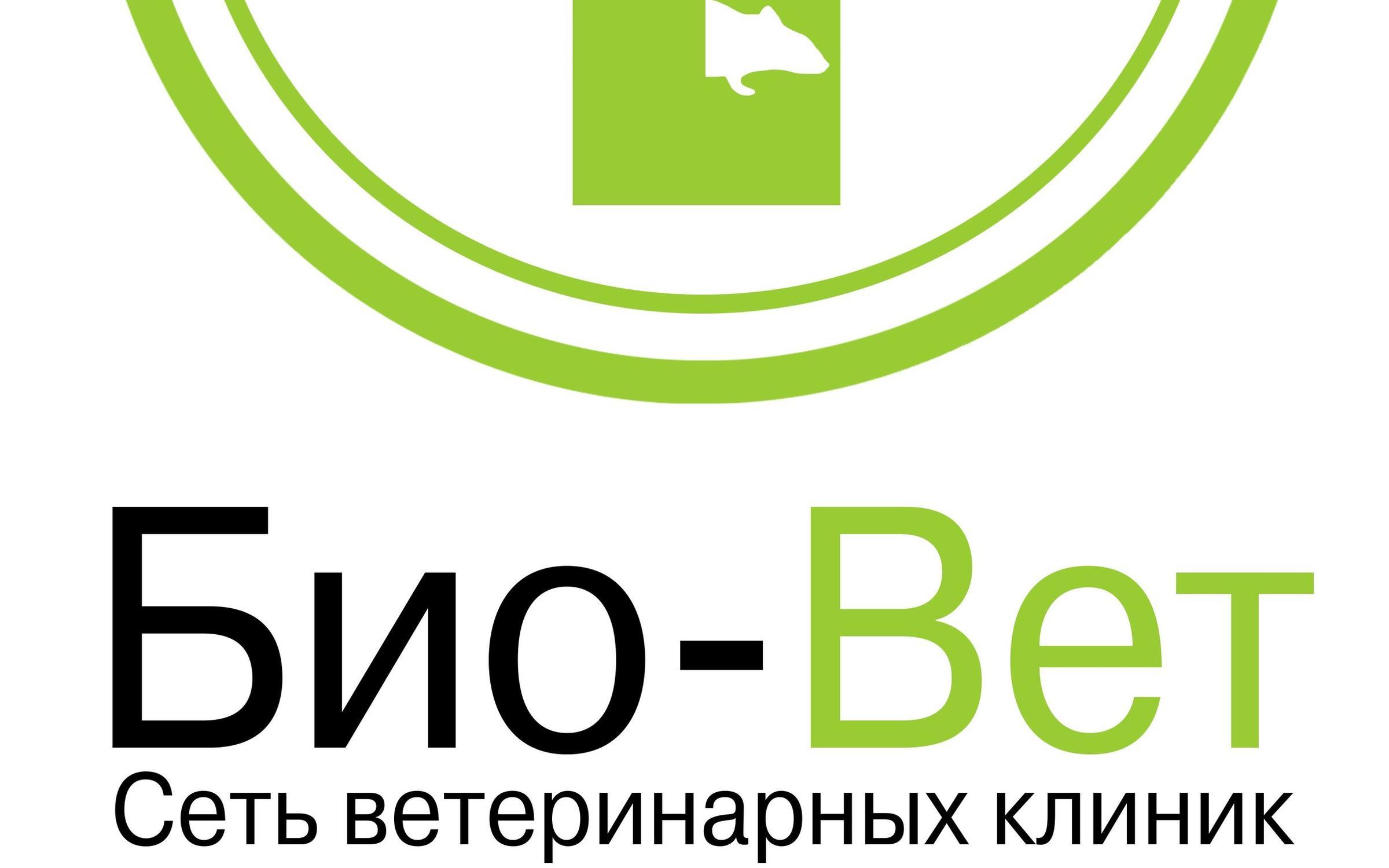 фотография Ветеринарной клиники Био-Вет на метро Каховская
