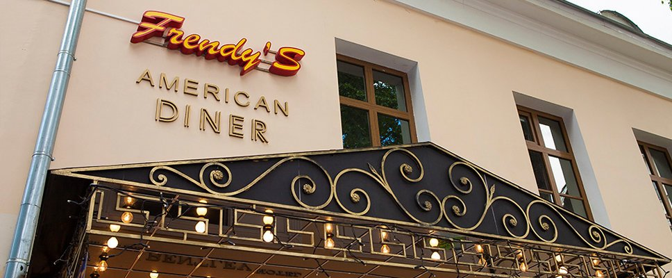 Фотогалерея - Кафе-ресторан Frendys Diner