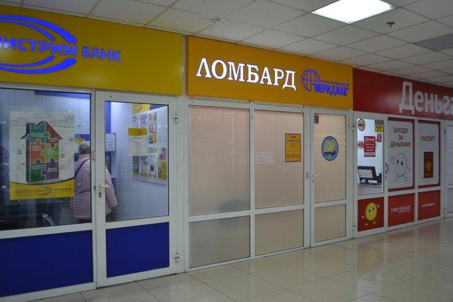 Ломбард меридиан вакансии москва взять деньги под залог почки