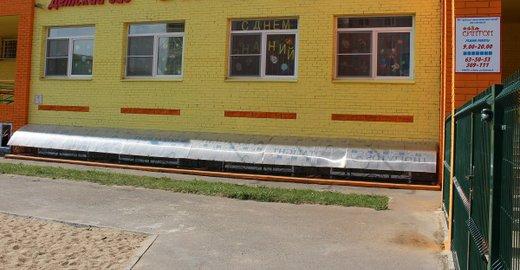 фотография Детский сад-центр развития детей Синтон на улице Комкова