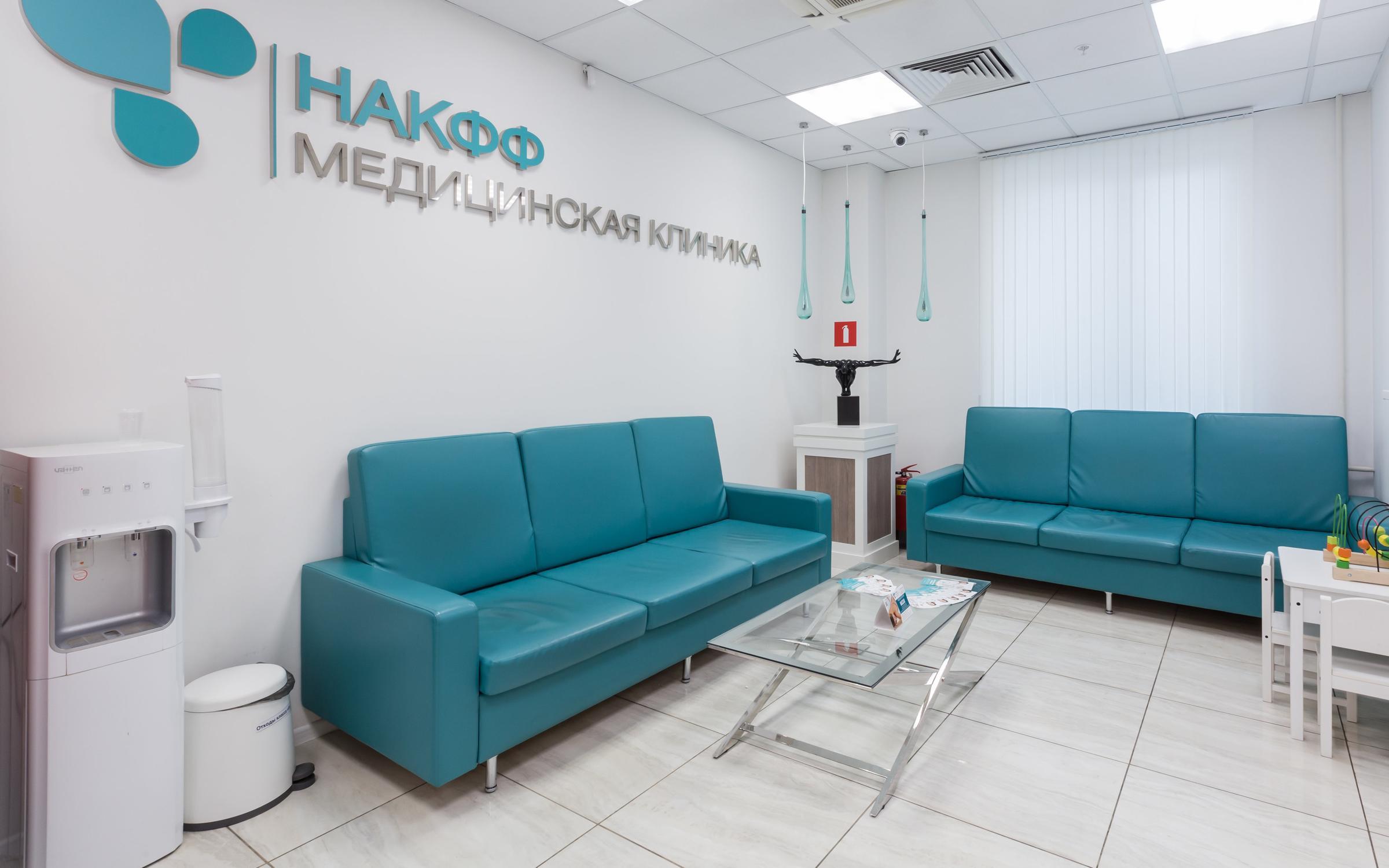 фотография Медицинской клиники НАКФФ на Угрешской улице