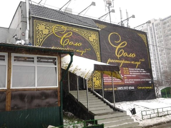 Клуб в марьино в москве клубы москвы ночные картинки