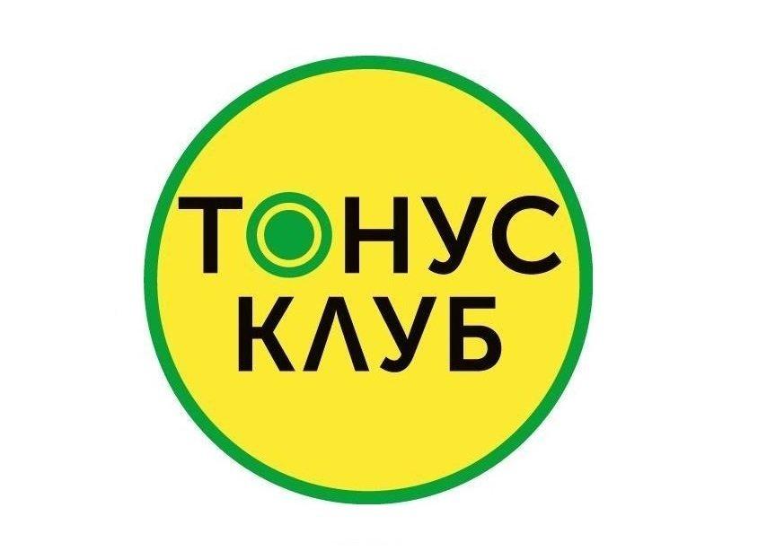 тонус клуб москва в перово