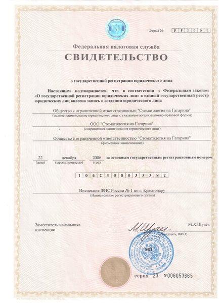 Регистрации ооо стоматология регистрация ооо в волжске