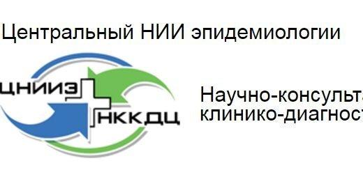 фотография Научно-консультативный клинико-диагностический центр Центральный НИИ эпидемиологии на Новогиреевской улице