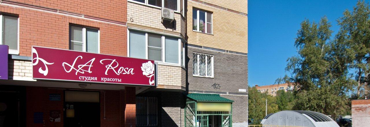 фотография Студии красоты La Rosa