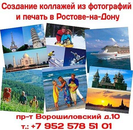 ФотоДон, полиграфические услуги, Пушкинская ул., 245/61, Ростов-на ... | 440x449
