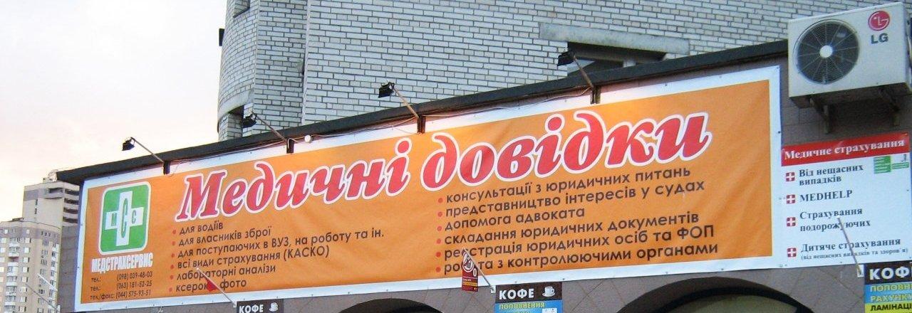 фотография Медицинского центра Медстрахсервис на улице Героев Днепра