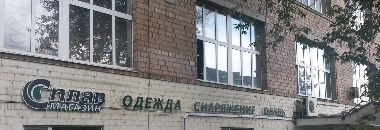 фотография Магазина Сплав на метро Семёновская
