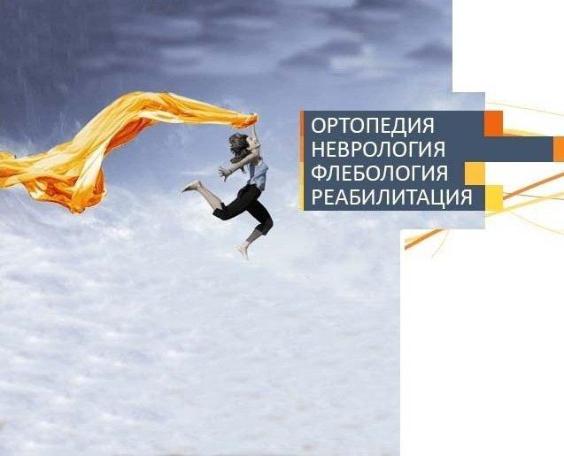 фотография Медицинского центра Reaclinic на улице Антонова-Овсеенко