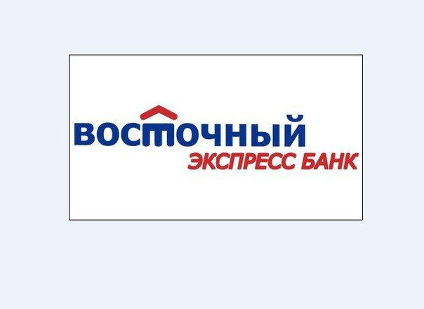 Взять кредит банк восточный отзывы