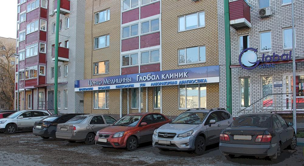 фотография Медицинского центра Глобал клиник на Полтавской улице