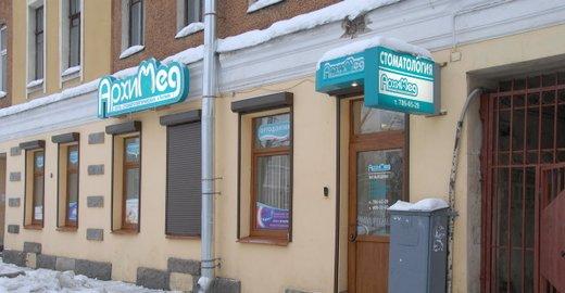 фотография Стоматологической клиники АрхиМед на метро Нарвская