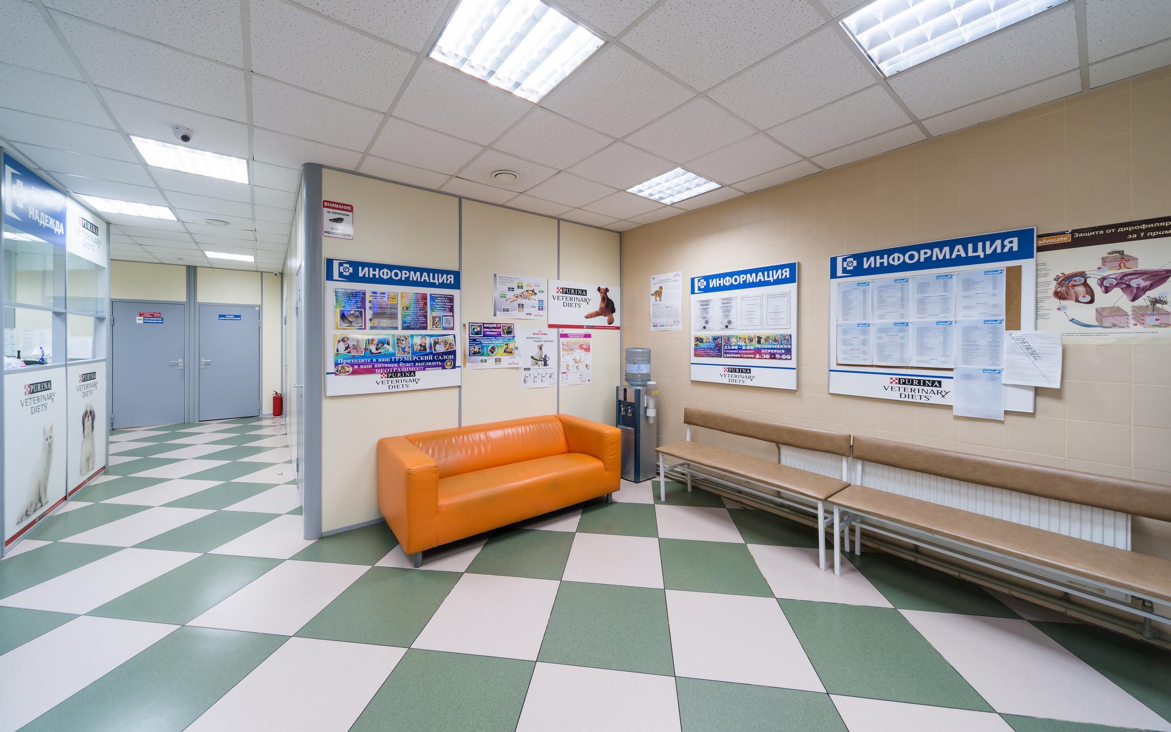 фотография Ветеринарного центра Надежда в Ясенево