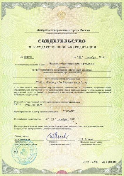 полежаевская фото на документы